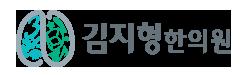 김지형한의원 Logo